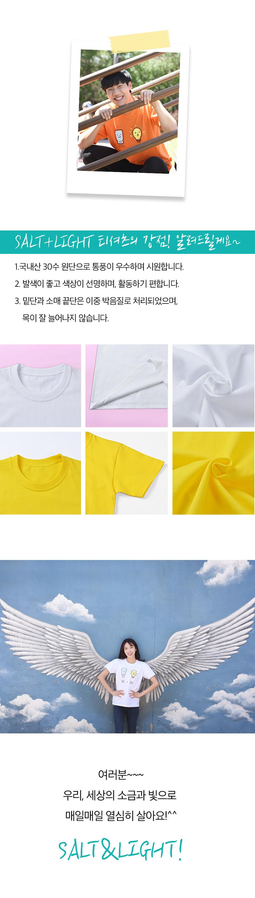 티셔츠 Salt & Light 소금과빛 성인용 강점