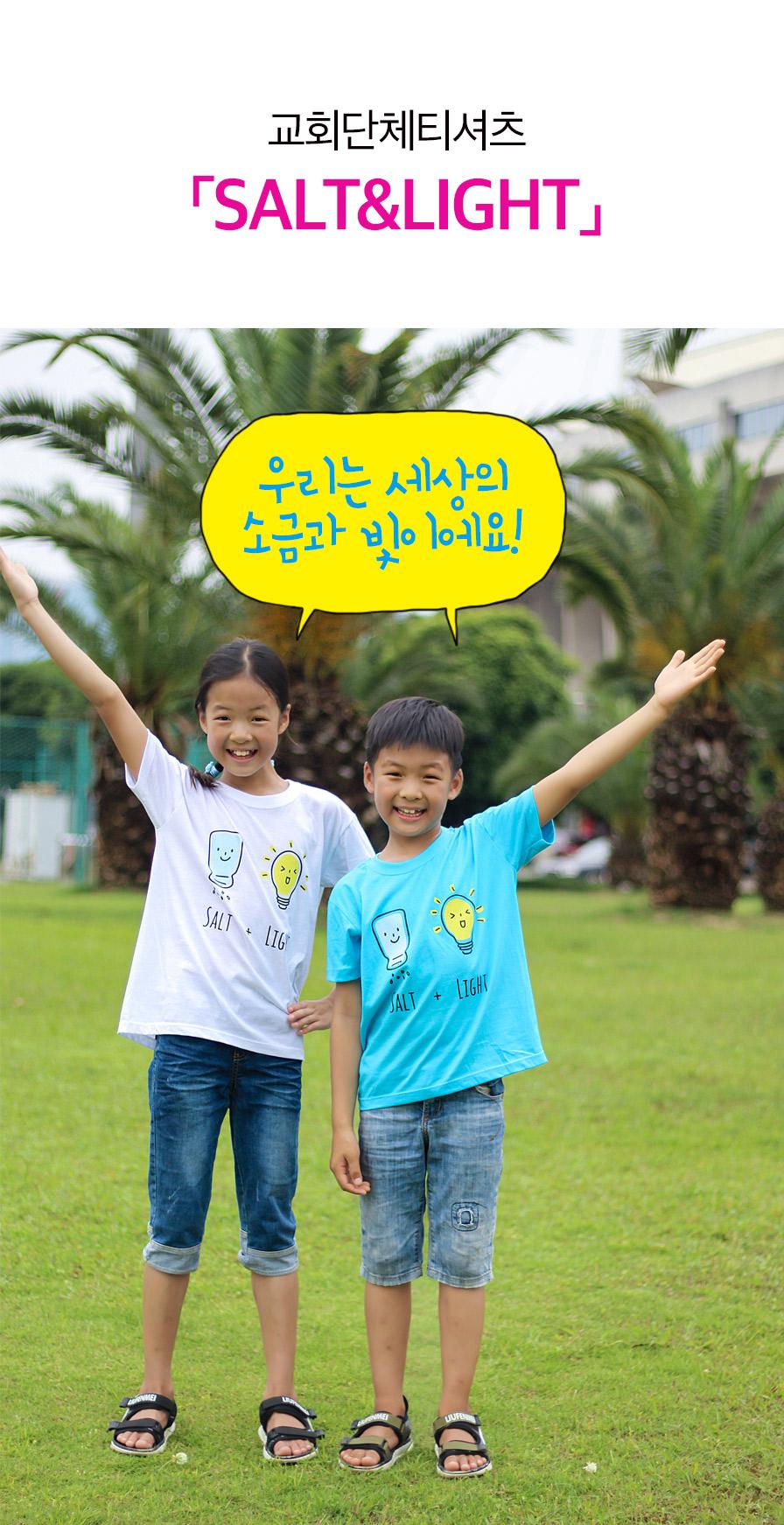 티셔츠 Salt & Light 소금과빛 아동용 intro