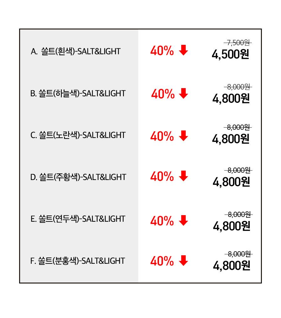 단체티셔츠 Salt & Light 소금과빛 아동용 옵션별 가격