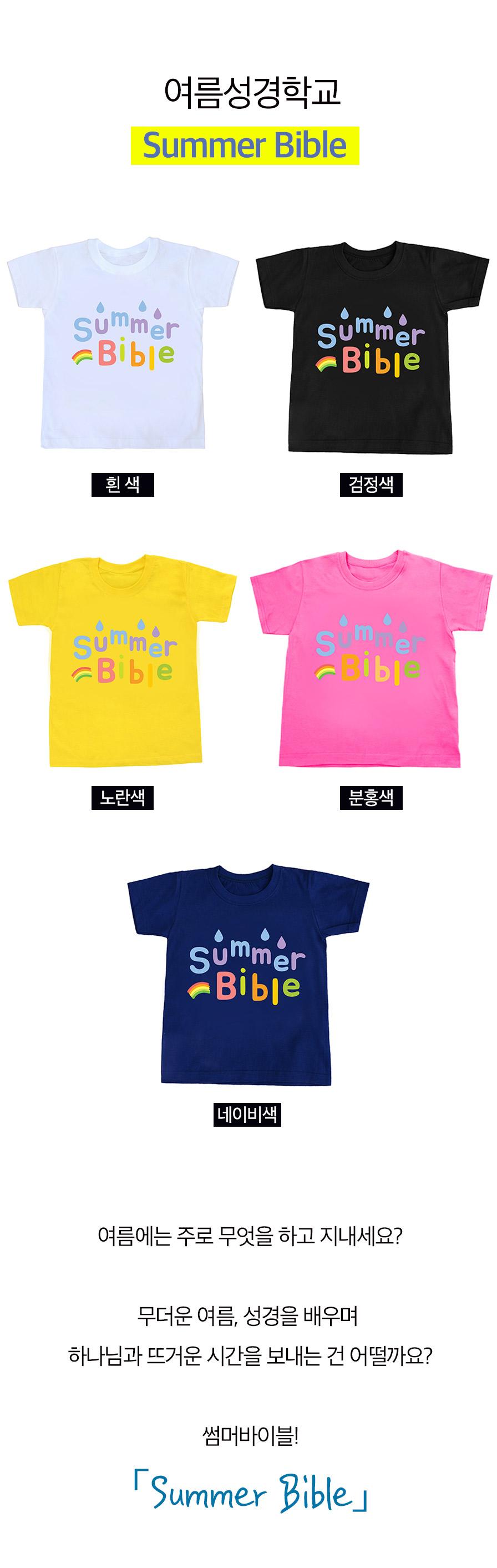 단체티셔츠 Summer Bible 썸머바이블 성인용 색상안내