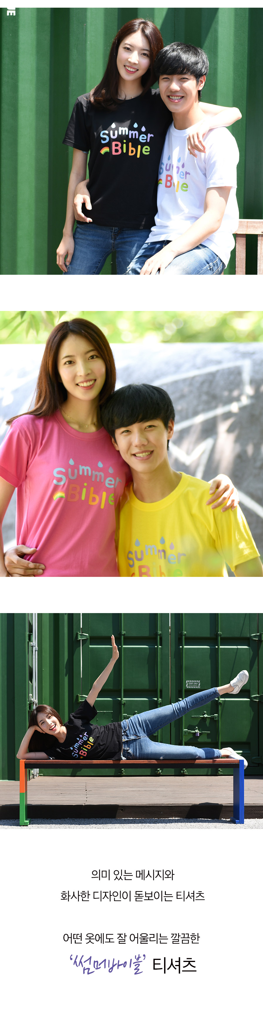 티셔츠 Summer Bible 썸머바이블 성인용