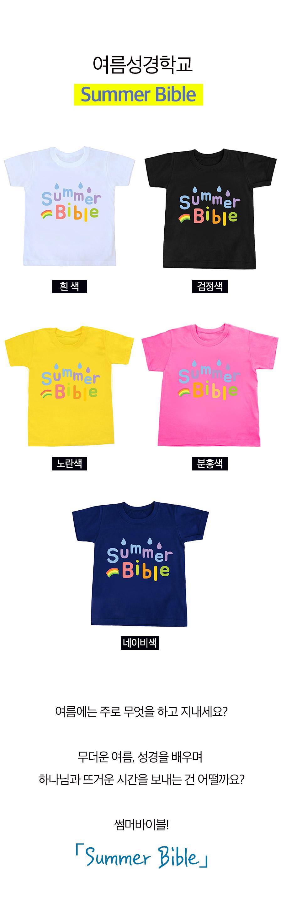 단체티셔츠 Summer Bible 썸머바이블 아동용 색상안내