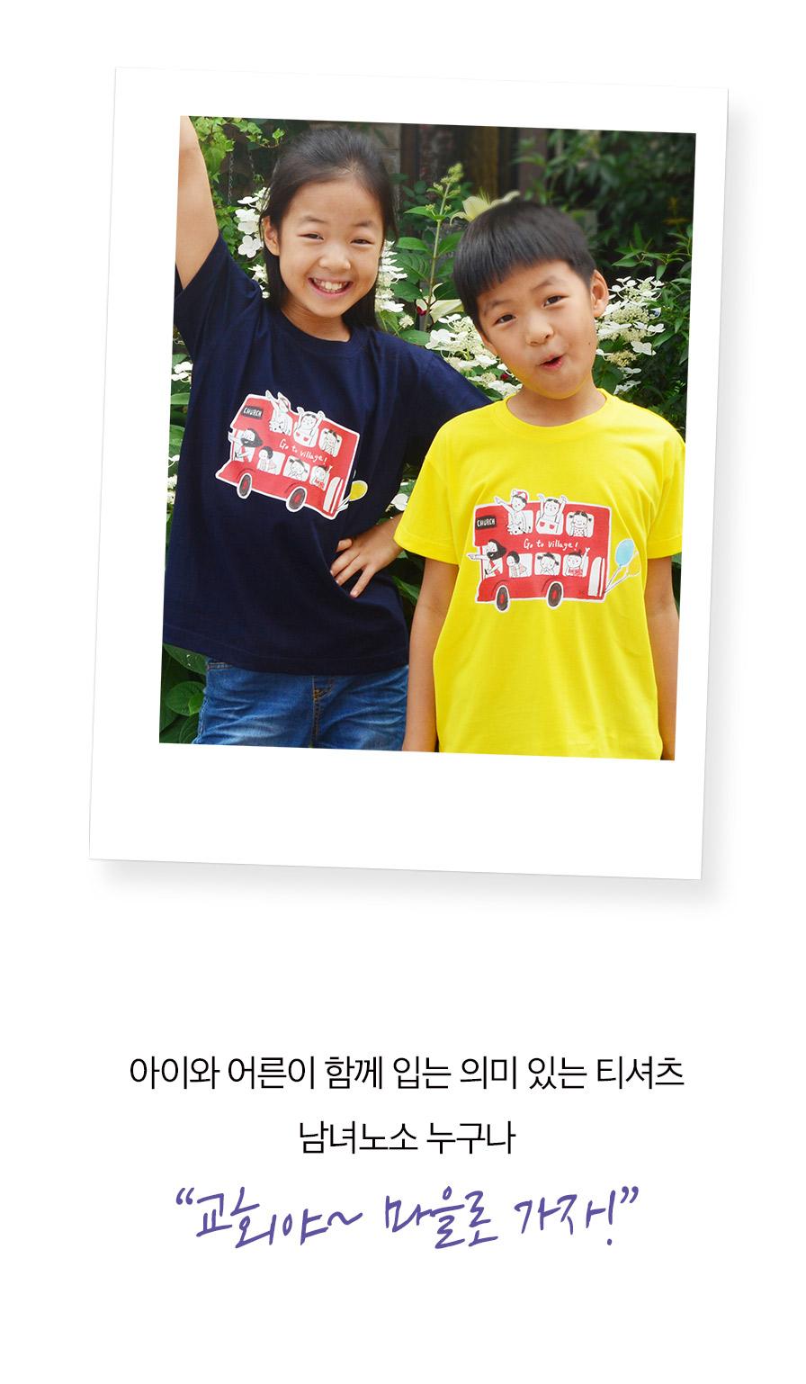아이와 어른이 함께 입는 의미있는 티셔츠 교회야 마을로 가자