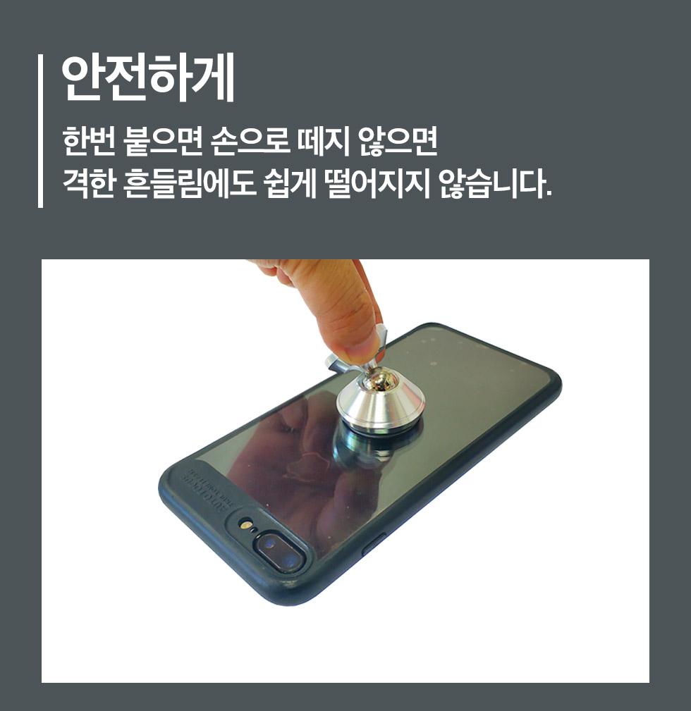 마그네틱 휴대폰 거치대 안전하게