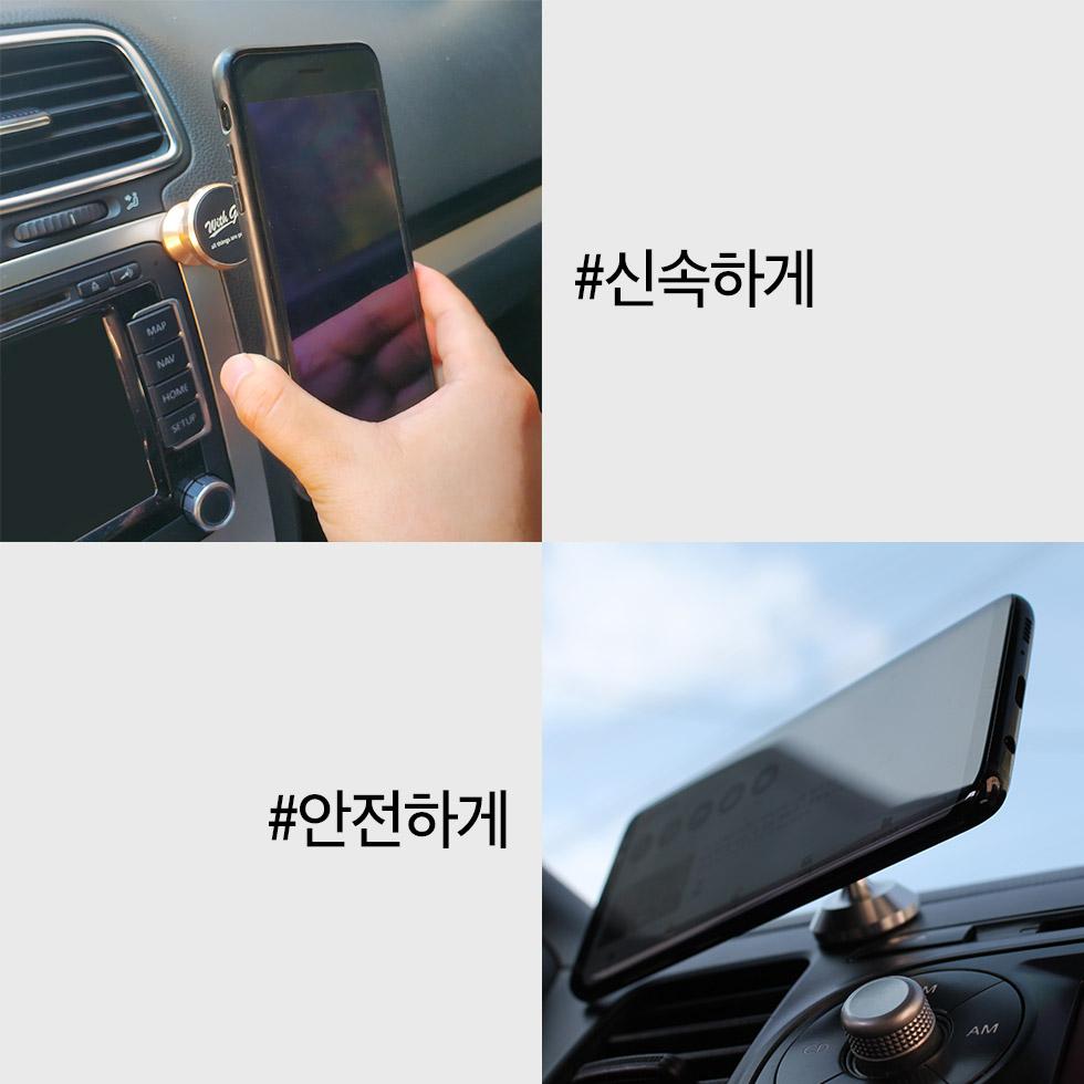 마그네틱 휴대폰 거치대 장점