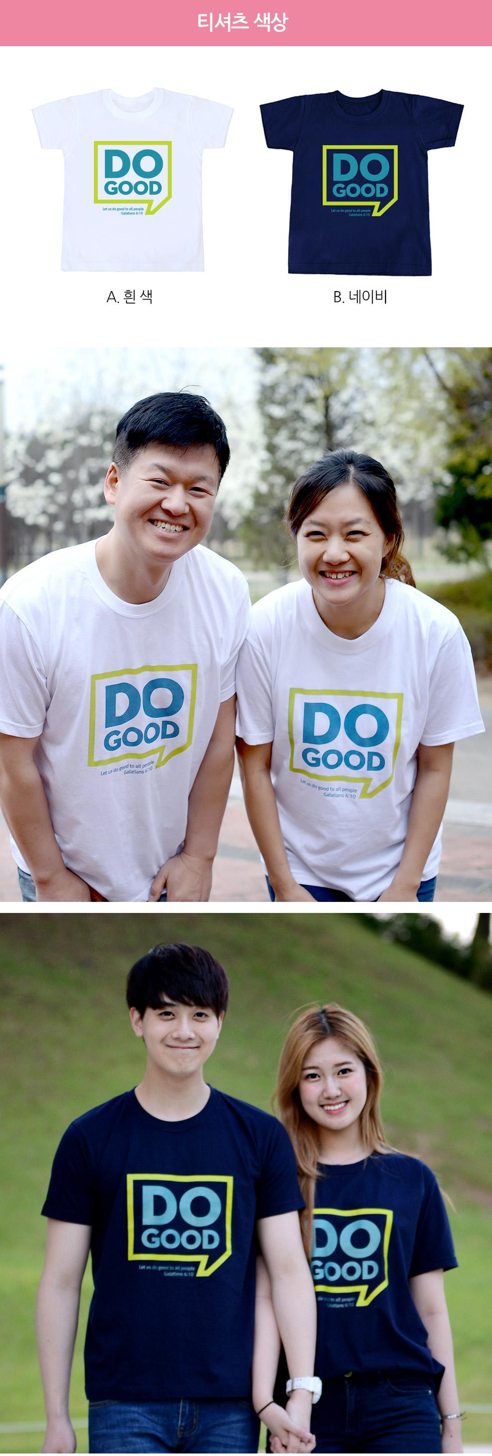 교회단체티 Do good 티셔츠 색상