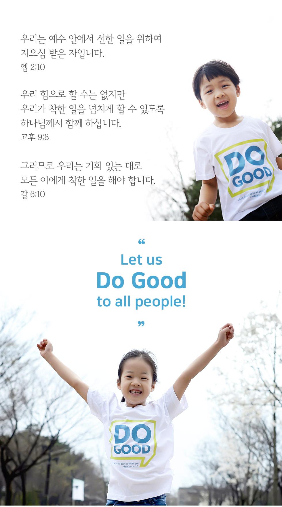 교회단체티 Do good 의미 설명