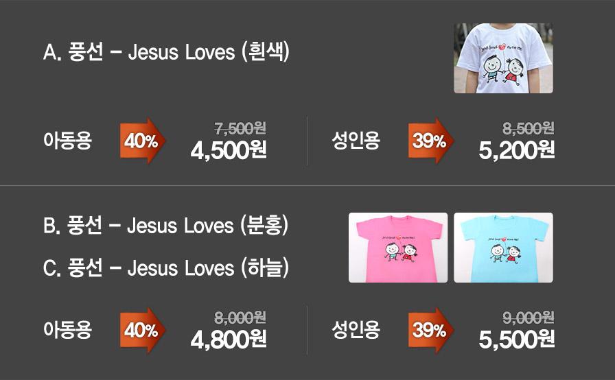 교회단체티 Jesus loves even me 풍선 옵션별 가격