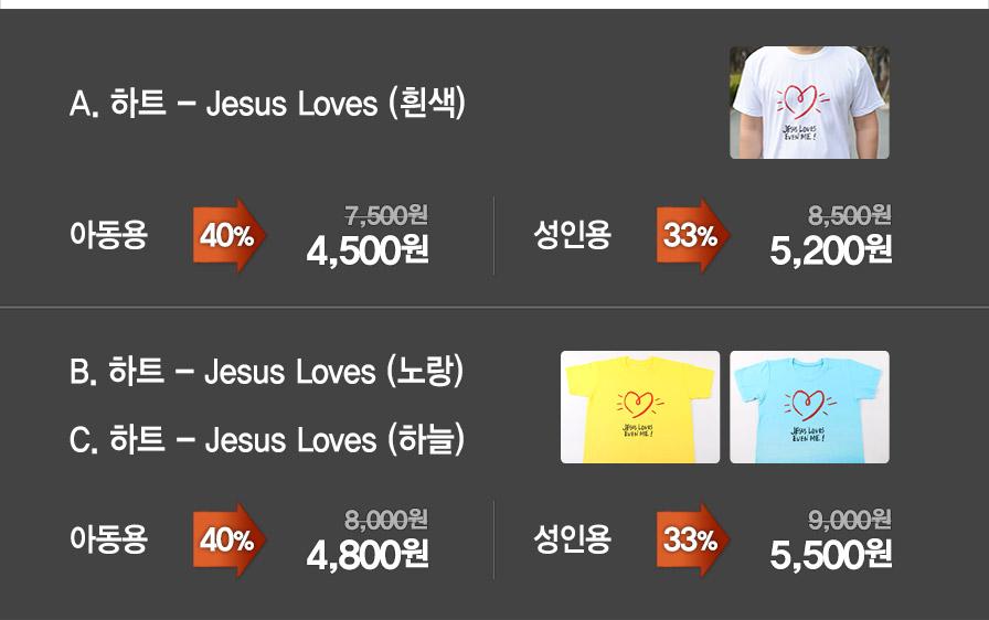 교회단체티 jesus loves even me 하트 옵션별 가격