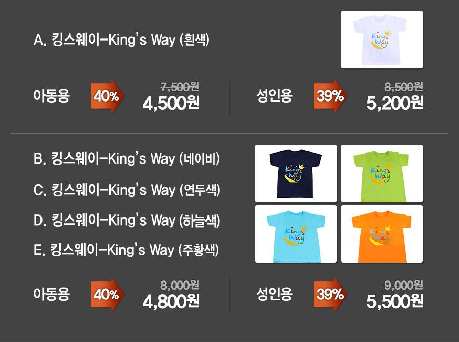 교회단체티 King's Way 킹스웨이 색상별 가격