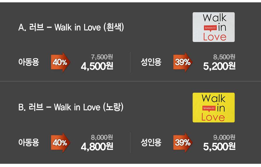 교회티셔츠 walk in love 옵션별 가격 가격
