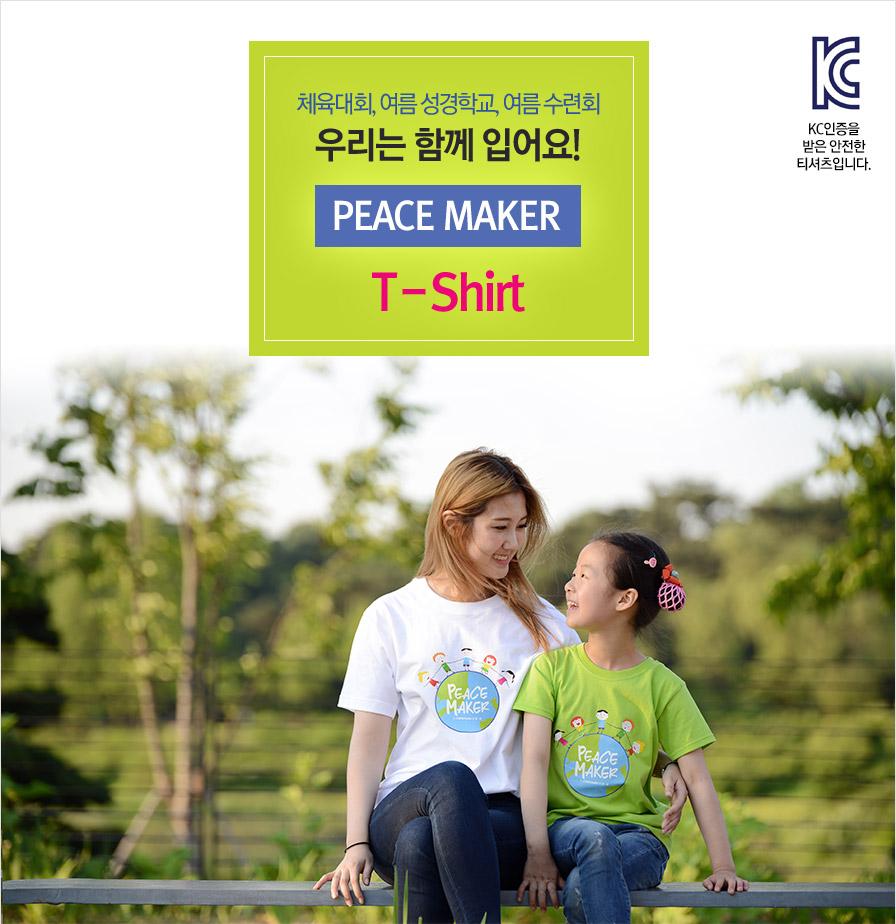 교회단체티  peace maker intro