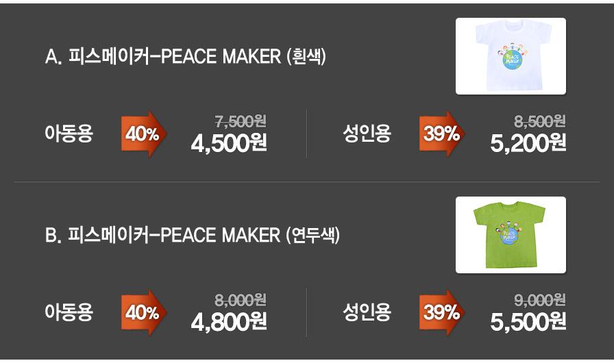 교회단체티 peace maker 색상별 가격