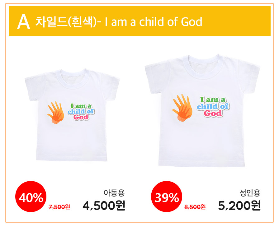 교회단체티 Child of God 하나님의 자녀 흰색 가격