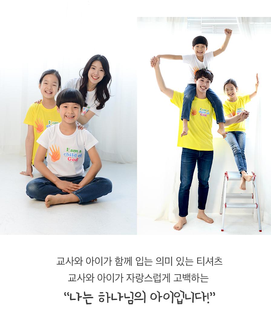 교사와 아이가 함께 입는 의미있는 티셔츠 Child of God