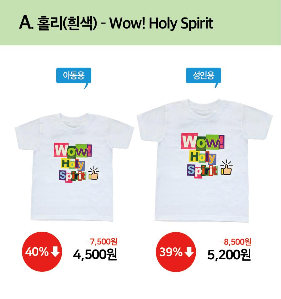 교회단체티  Wow Holy Spirit 와우 우리성령님 흰색 가격