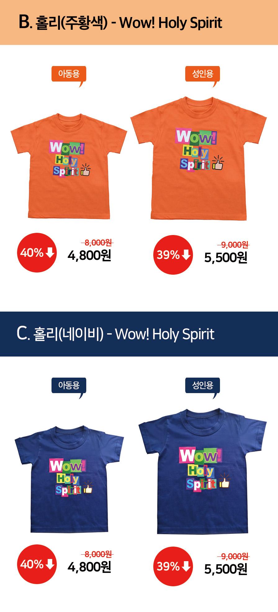 교회단체티  Wow Holy Spirit 와우 우리성령님 유색 가격