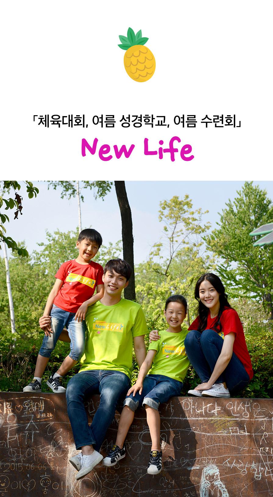 교회단체티 New Life 새 생명 intro