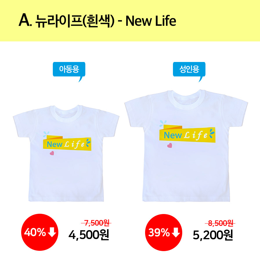 교회단체티 New Life 새 생명 흰색 가격