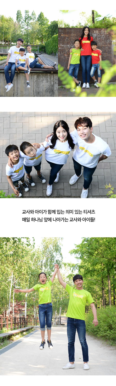 교사와 아이가 함께 입는 의미있는 티셔츠