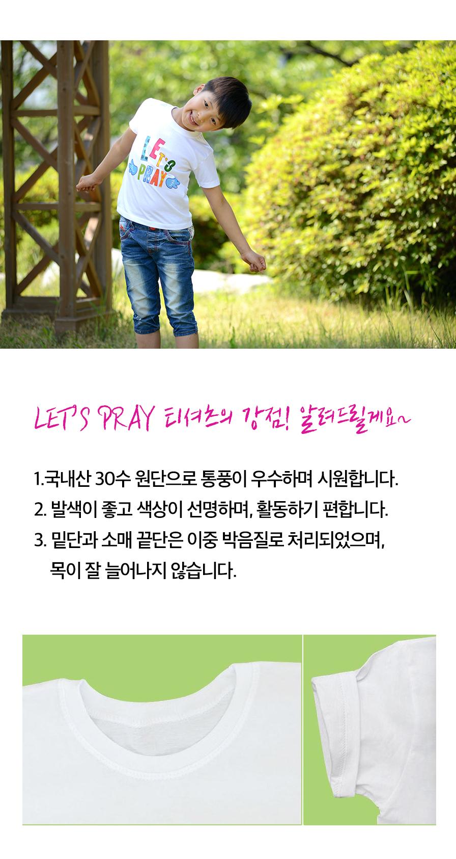 교회단체티 Let's Pray 기도해요 의 강점