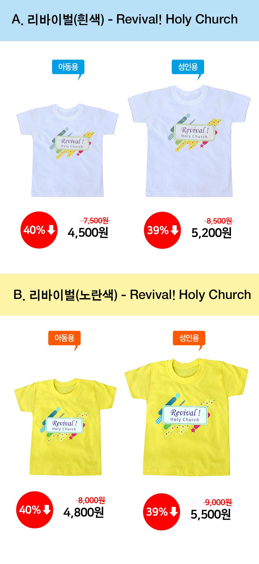 교회단체티 Revival! Holy Church 다시 거룩한 교회 색상별 가격