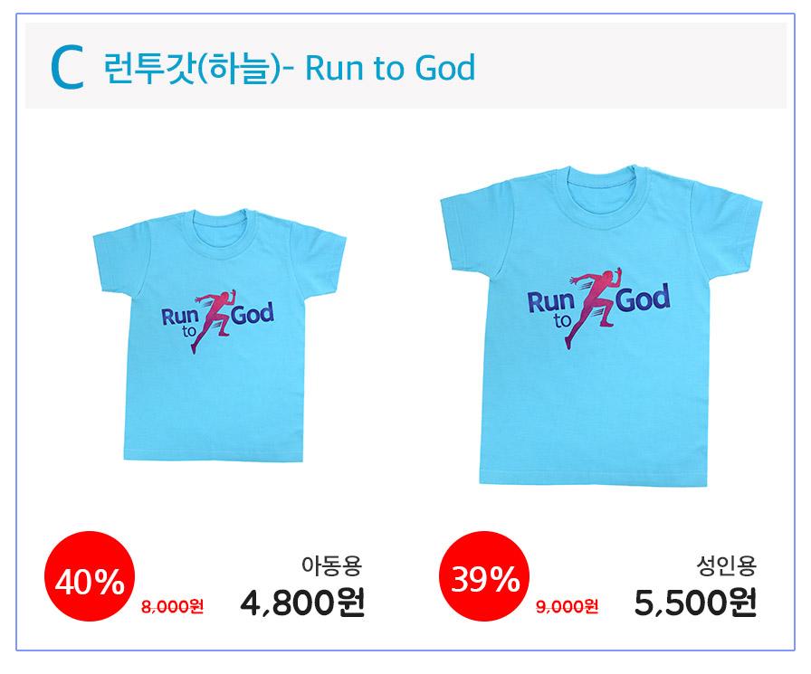교회단체티 Run to God 하늘 가격