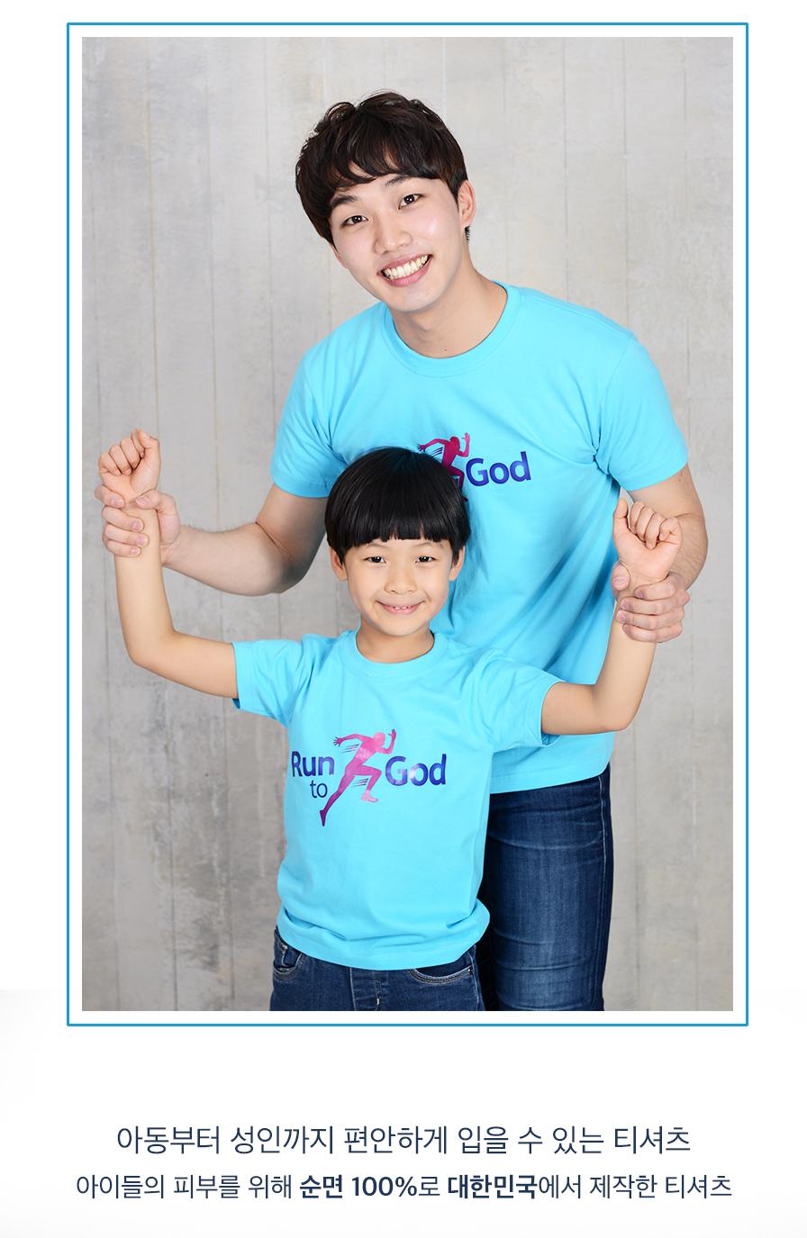 아동부터 성인까지 편하게 입는 교회단체티 Run to God