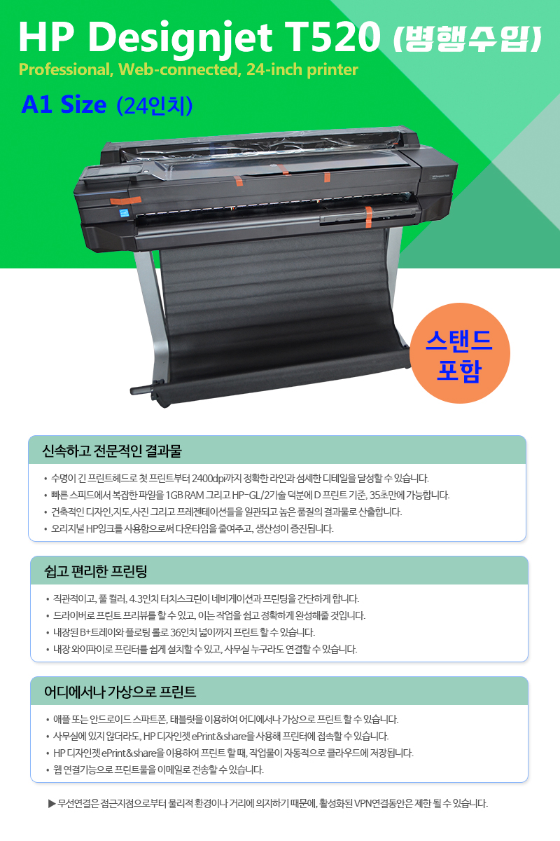 Hp Designjet T520 24inch With Stand Infinite Ink Separate 11street Plotter 24 Inch Seller Information