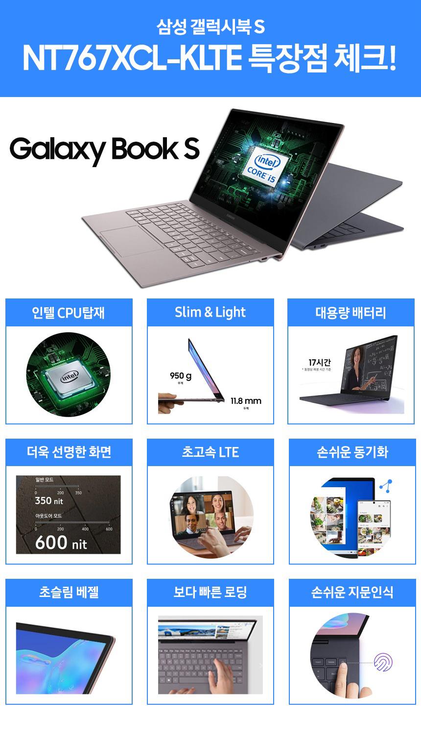 삼성전자(SAMSUNG ELECTRONICS) 갤럭시북 S NT767XCL-KLTE (LTE겸용모델)