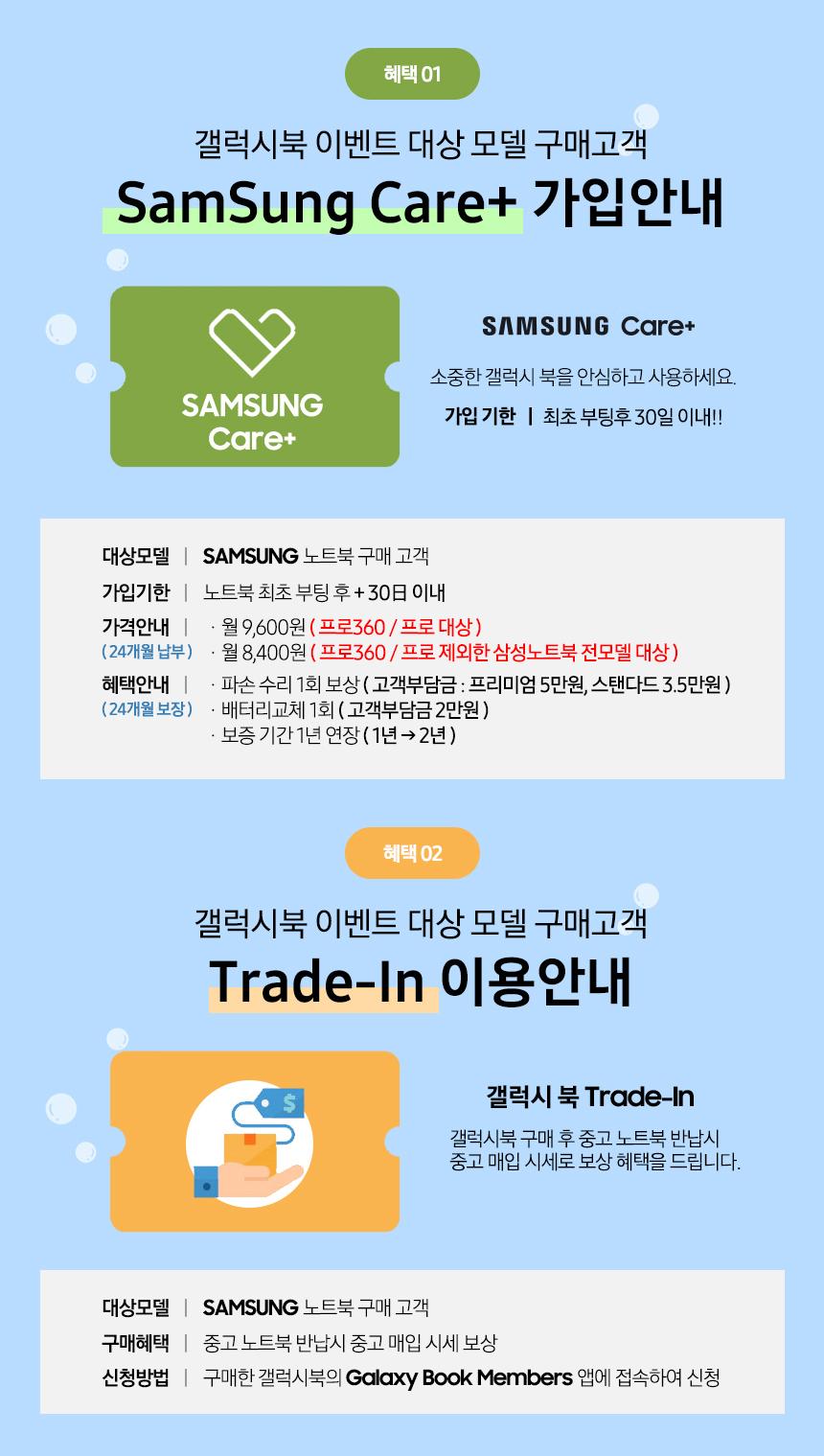 삼성전자(SAMSUNG ELECTRONICS) 갤럭시북 S NT767XCM-K58S (WiFi겸용모델)