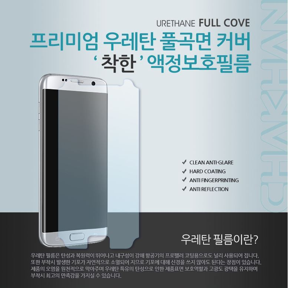 [착한우레탄풀커버필름_2매 TPU] 갤럭시S21 SM-G991N