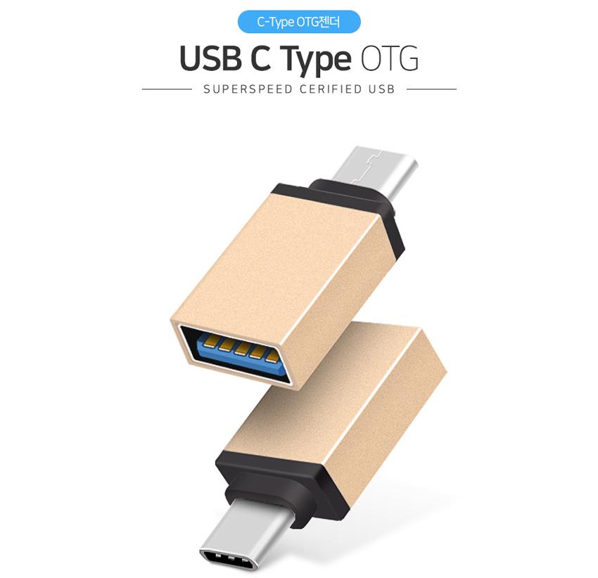 [USB to C타입 OTG젠더] OTG어댑터