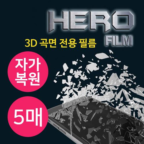 [히어로우레탄풀커버필름★5매★] 갤럭시노트9 SM-N960