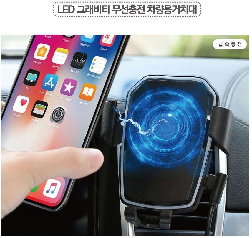 [쌩스문 LED 그래비티 급속무선충전 차량용거치대] 차량용 무선충전 거치대 / 차량용 무선충전기