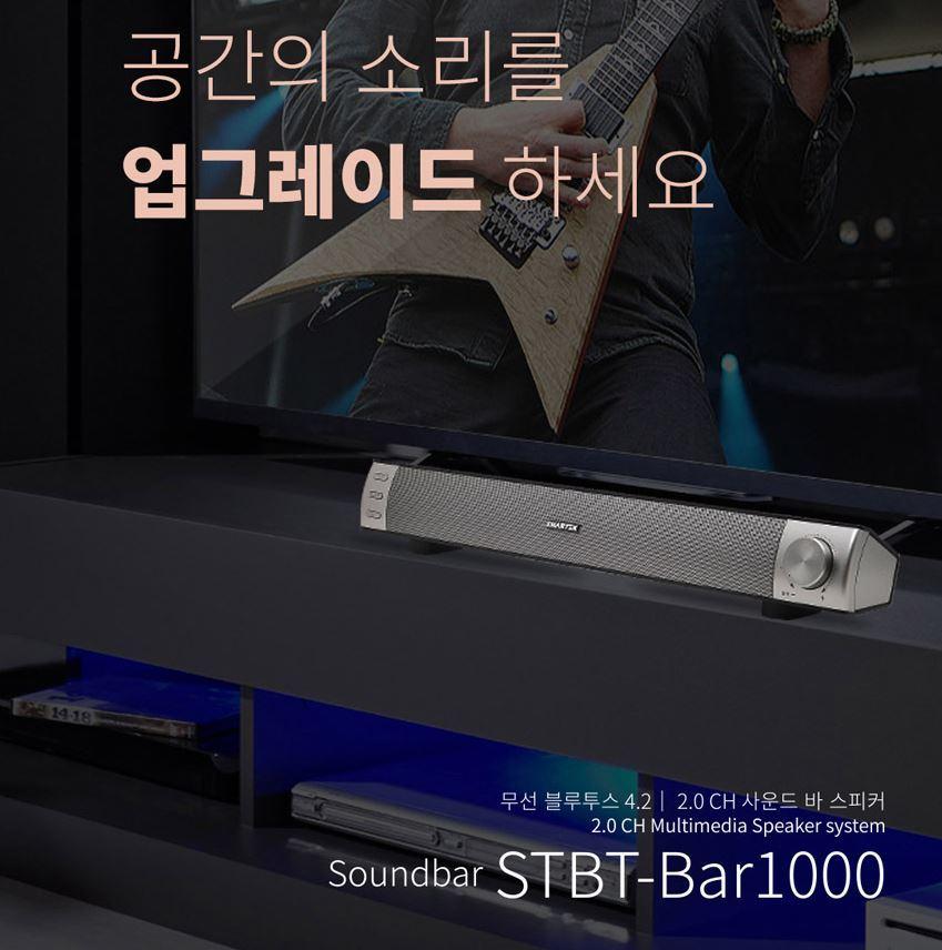 [Smartek STBT-Bar1000 블루투스 사운드바]