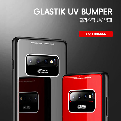 [포미셀 글라스틱UV범퍼케이스] 갤럭시노트9 SM-N960N