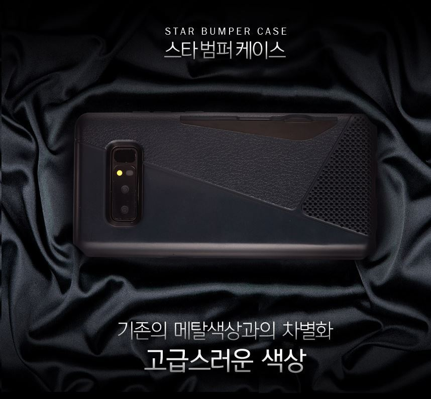 [스타범퍼케이스] 갤럭시노트20울트라 SM-N986N