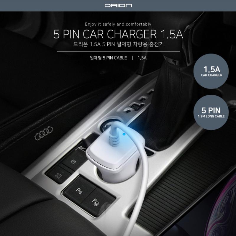 드리온 차량용 충전기 1.5A 일체형 마이크로5핀케이블