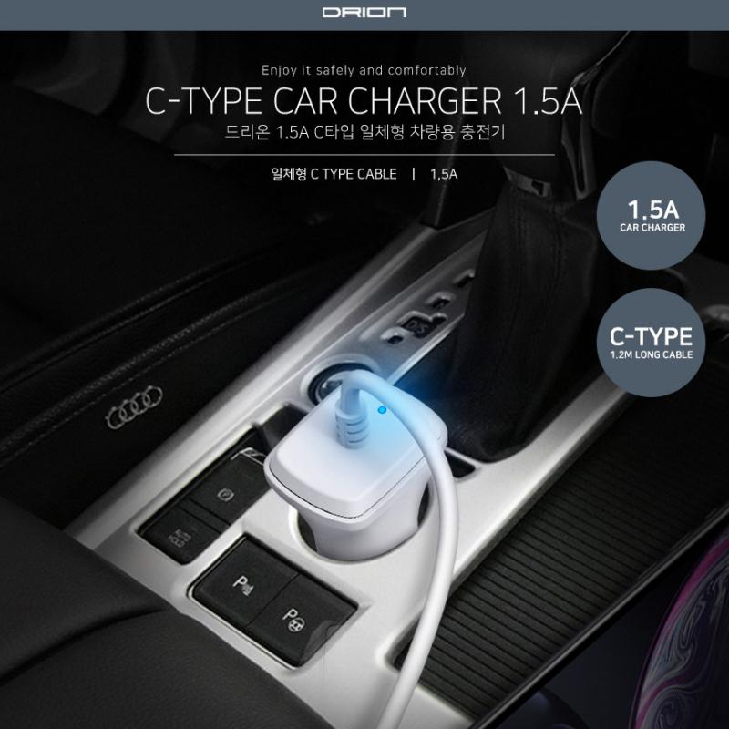 드리온 차량용 충전기 1.5A 일체형 C타입