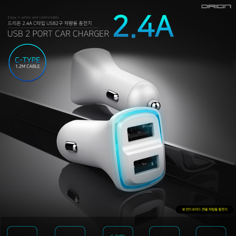 드리온 차량용 충전기 2.4A USB2구 C타입케이블
