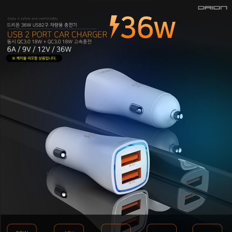드리온 차량용 충전기 36W USB2구