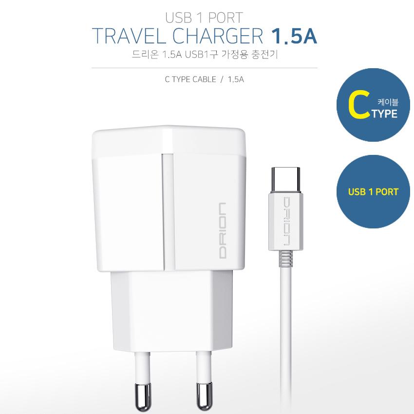 드리온 가정용 충전기 1.5A USB 1포트 C타입케이블