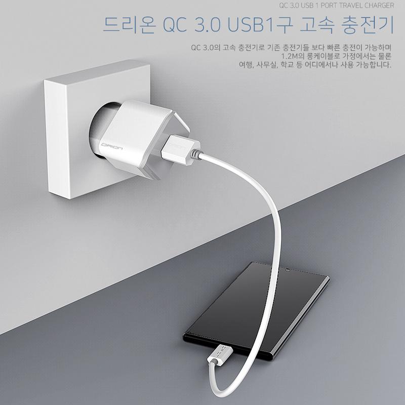 드리온 가정용 충전기 퀵차지3.0 9V2A USB1포트 C타입