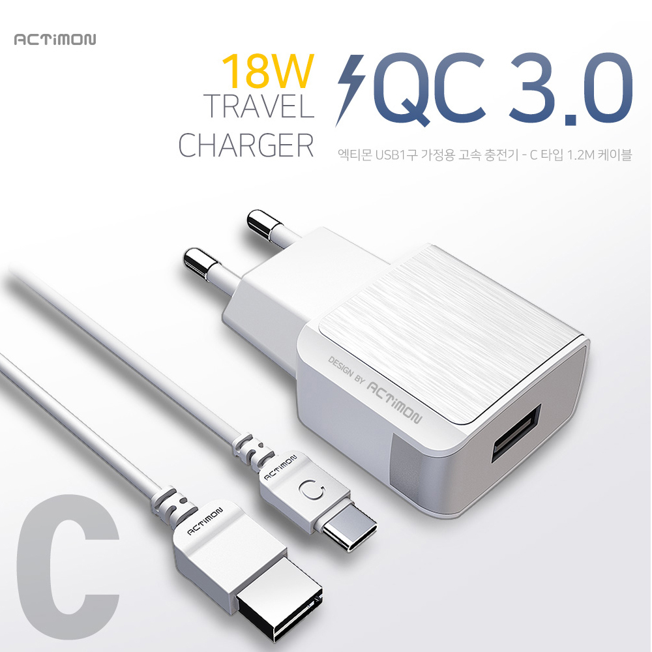 엑티몬 가정용충전기 퀵3.0 9V2A USB 1구 C타입케이블
