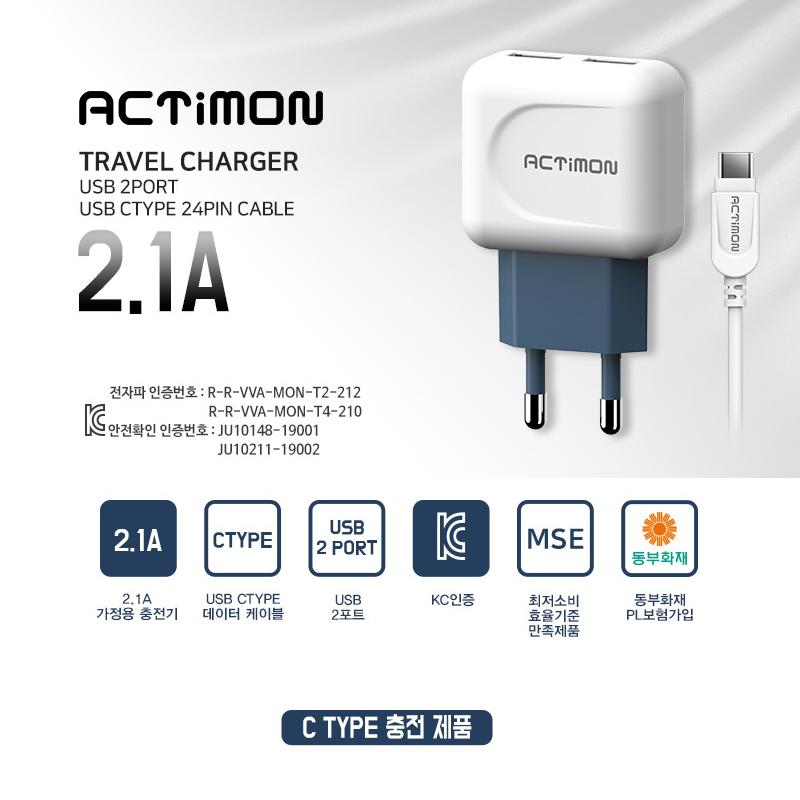 엑티몬 가정용충전기 2.1A USB 2포트 C타입