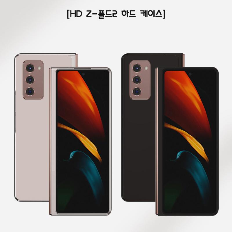 [HD하드케이스] 갤럭시Z폴드2 5G SM-F916N