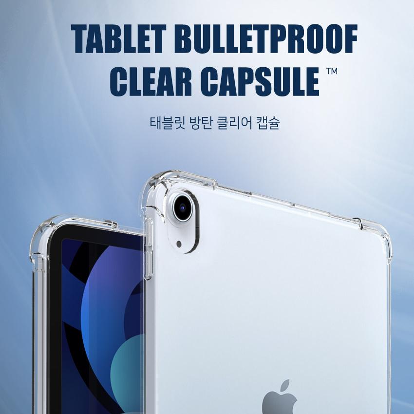 [태블릿방탄클리어캡슐케이스] 아이패드 프로9.7 에어2 에어