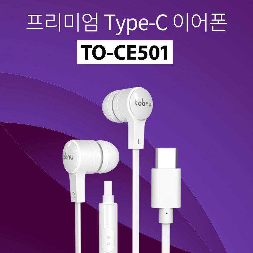 [투비뉴] 프리미엄 C타입이어폰 / TO-CE501