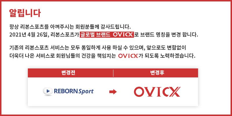 ovicx_notice.jpg